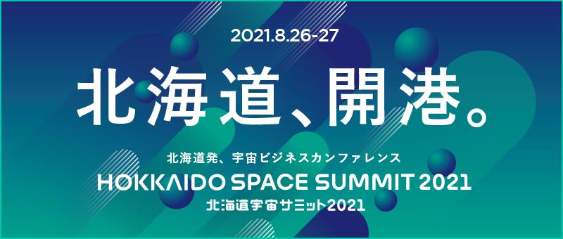 HOKKAIDO SPACE SUMMIT 2021 - 北海道宇宙サミット2021 -